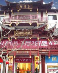 Une école de dégustation à Shanghaï