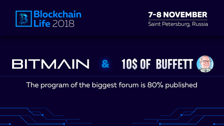 Bitmain and other market leaders will perform at the forum Blockchain Life 2018.