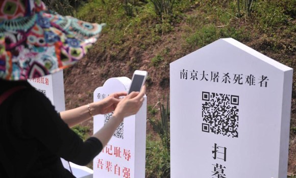 The return of the QR Code and China's obsession to it